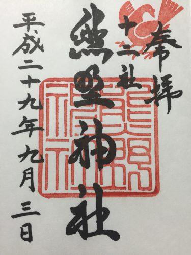 shinjuku-juniso-kumanojinja
